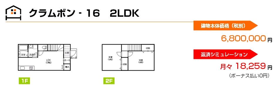 クラムボン - 16 2LDK 建物本体価格(税別)6,800,000円 返済シミュレーション月々18,259円(ボーナス払い0円)