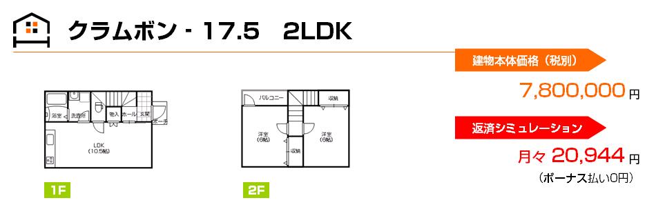 クラムボン - 17.5 2LDK 建物本体価格(税別)7,800,000円 返済シミュレーション月々20,944円(ボーナス払い0円)