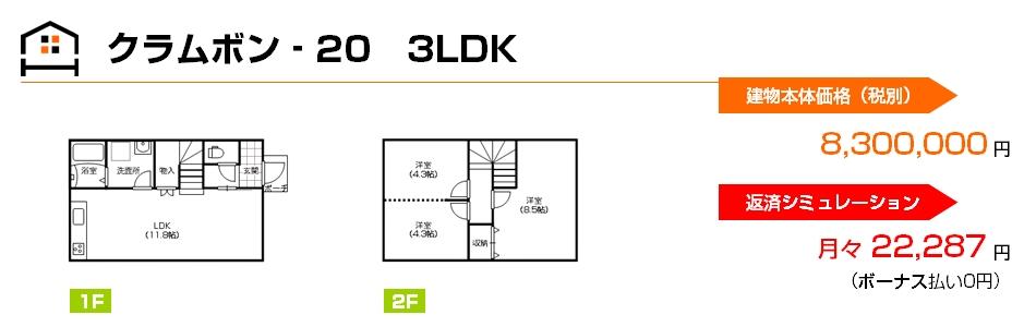 クラムボン - 20 3LDK 建物本体価格(税別)8,300,000円 返済シミュレーション月々22,287円(ボーナス払い0円)
