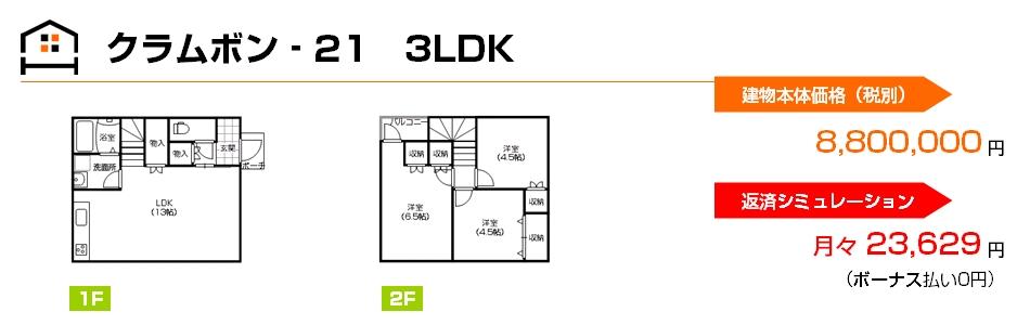 クラムボン - 21 3LDK 建物本体価格(税別)8,800,000円 返済シミュレーション月々23,629円(ボーナス払い0円)