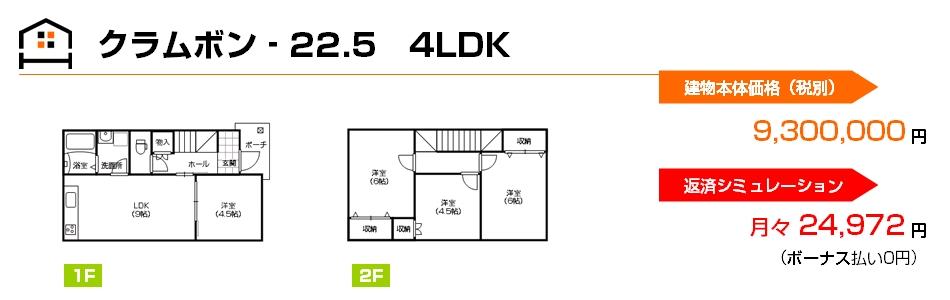 クラムボン - 22.5 4LDK 建物本体価格(税別)9,300,000円 返済シミュレーション月々24,972円(ボーナス払い0円)