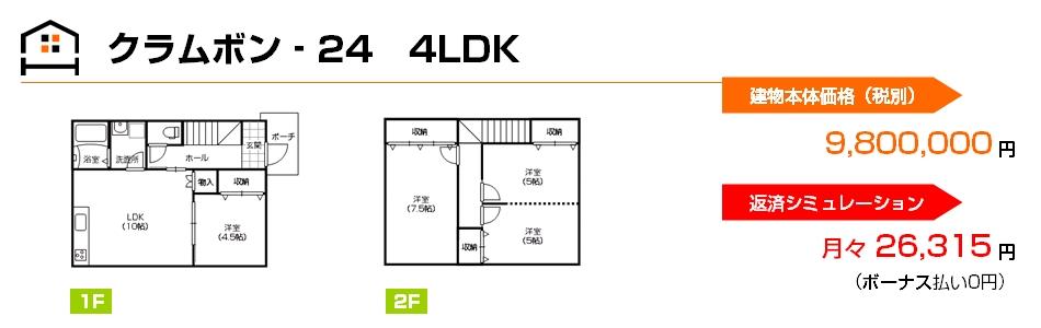 クラムボン - 24 4LDK 建物本体価格(税別)9,800,000円 返済シミュレーション月々26,315円(ボーナス払い0円)