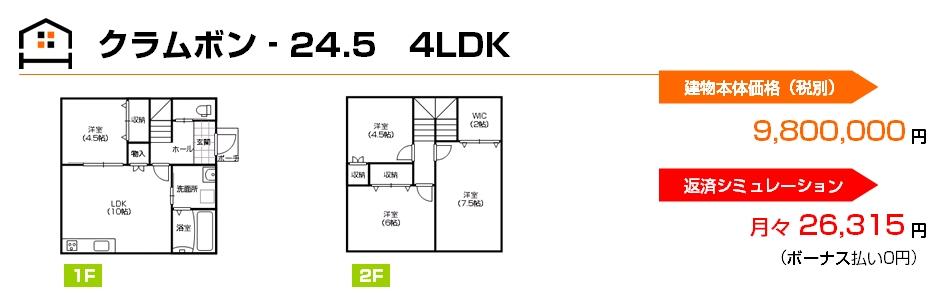 クラムボン - 24.5 4LDK 建物本体価格(税別)9,800,000円 返済シミュレーション月々26,315円(ボーナス払い0円)