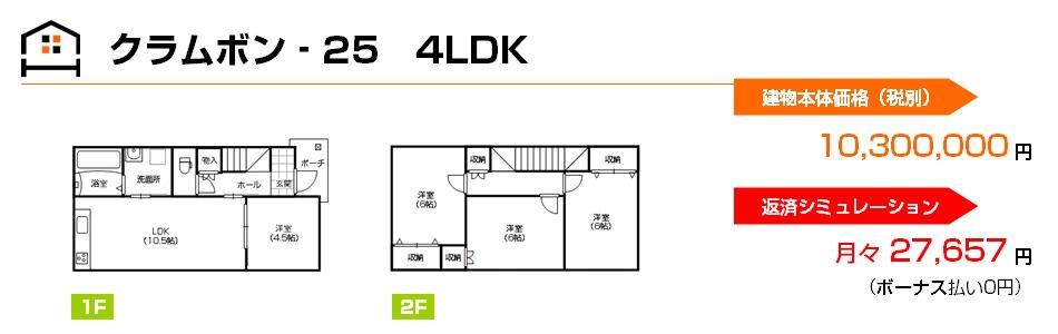 クラムボン - 25 4LDK 建物本体価格(税別)10,300,000円 返済シミュレーション月々27,657円(ボーナス払い0円)