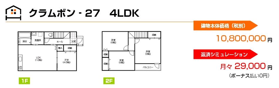 クラムボン - 27 4LDK 建物本体価格(税別)10,800,000円 返済シミュレーション月々29,000円(ボーナス払い0円)