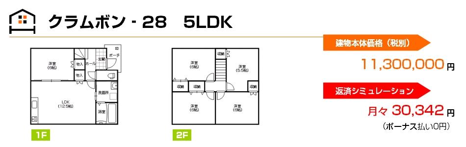 クラムボン - 28 5LDK 建物本体価格(税別)11,300,000円 返済シミュレーション月々30,342円(ボーナス払い0円)