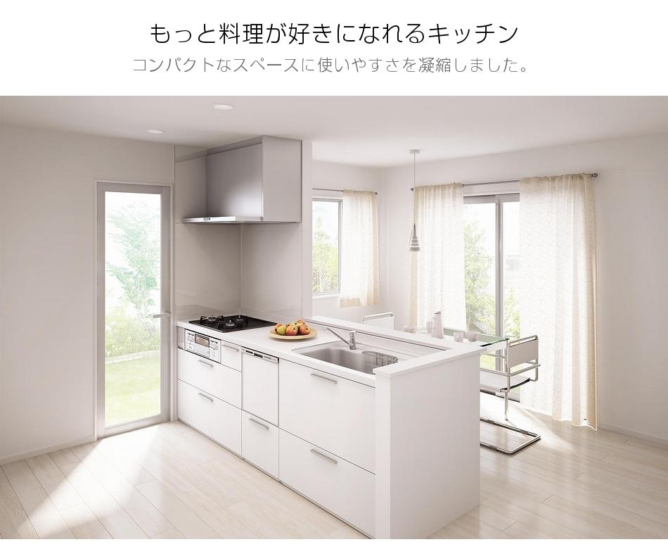 もっと料理が好きになれるキッチン コンパクトなスペースに使いやすさを凝縮しました。