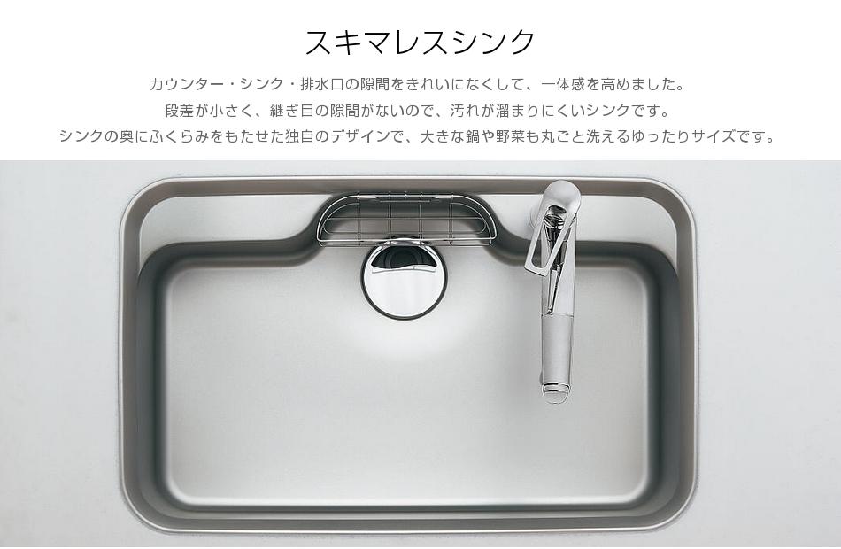 スキマレスシンク カウンター・シンク・排水口の隙間をきれいになくして、一体感を高めました。 段差が小さく、継ぎ目の隙間がないので、汚れが溜まりにくいシンクです。 シンクの奥にふくらみをもたせた独自のデザインで、大きな鍋や野菜も丸ごと洗えるゆったりサイズです。