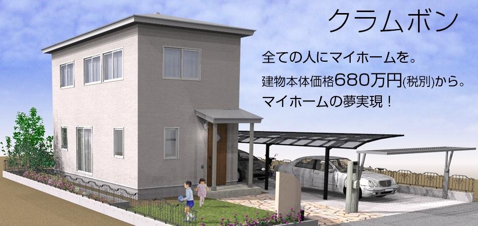 クラムボン すべての人にマイホームを。 建物本体価格680万円(税別)から。マイホームの夢実現!