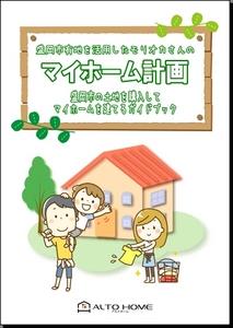 マンガ版パンフレット「盛岡市有地を活用したモリオカさんのマイホーム計画」