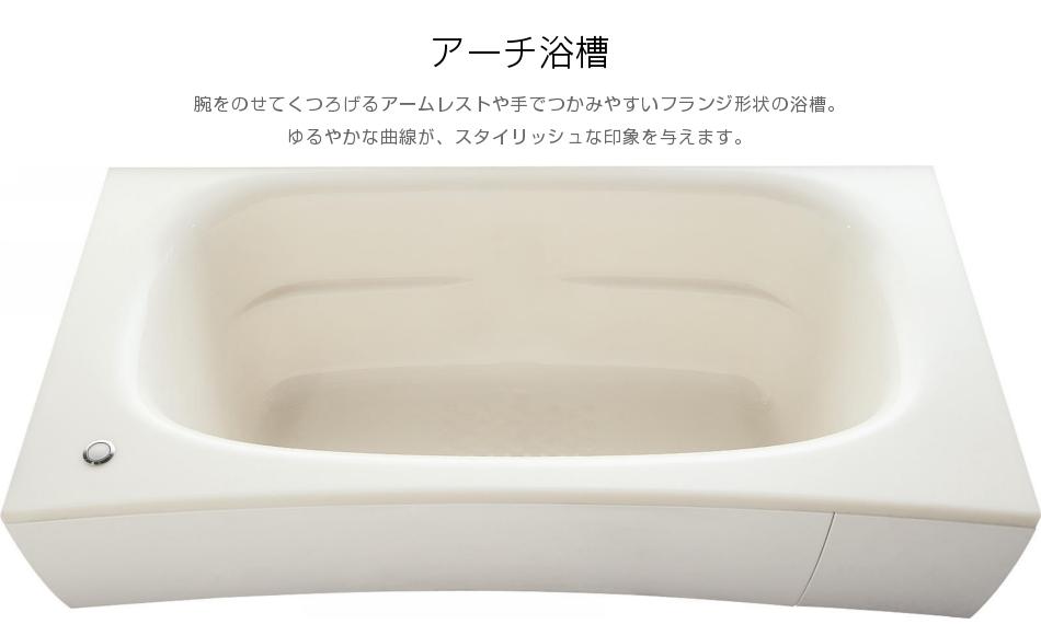 アーチ浴槽 腕をのせてくつろげるアームレストや手でつかみやすいフランジ形状の浴槽。 ゆるやかな曲線が、スタイリッシュな印象を与えます。