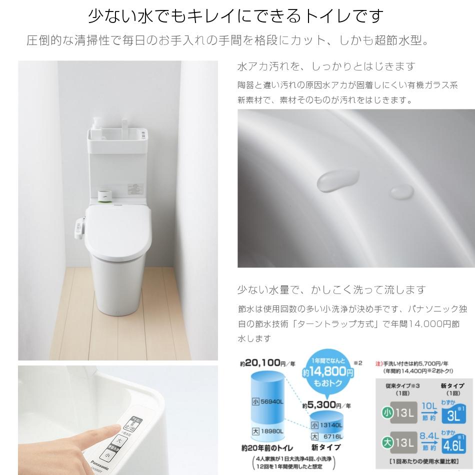 少ない水でもキレイにできるトイレです 圧倒的な清掃性で毎日のお手入れの手間を格段にカット、しかも超節水型。  水アカ汚れを、しっかりとはじきます 陶器と違い汚れの原因水アカが固着しにくい有機ガラス系新素材で、素材そのものが汚れをはじきます  少ない水量で、かしこく洗って流します 節水は使用回数の多い小洗浄が決め手です、パナソニック独自の節水技術「ターントラップ方式」で年間14,000円節水します